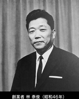 創業者 林 泰俊(昭和46年)
