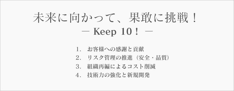 未来に向かって果敢に挑戦!-Keep 10!-