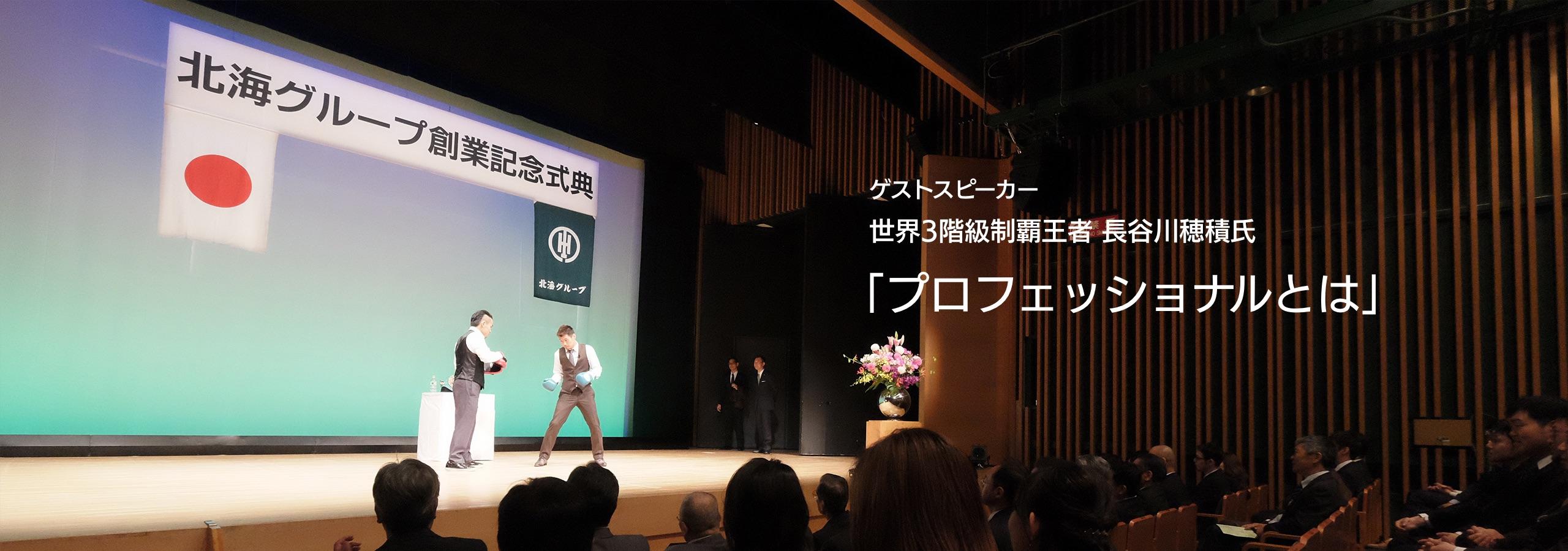 ゲストスピーカー 世界3階級制覇王者 長谷川穂積氏 「プロフェッショナルとは」