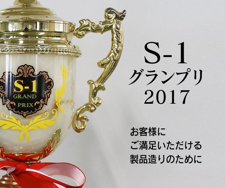 S-1グランプリ