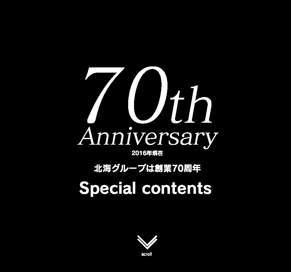 70th Anniversary 北海グループは創業70周年