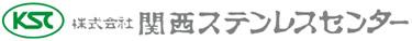 株式会社 関西ステンレスセンター