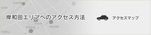 岸和田エリアへのアクセス方法