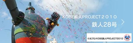 KOBE鉄人PROJECT2010 鉄人28号