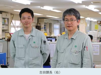 吉田課長(右)