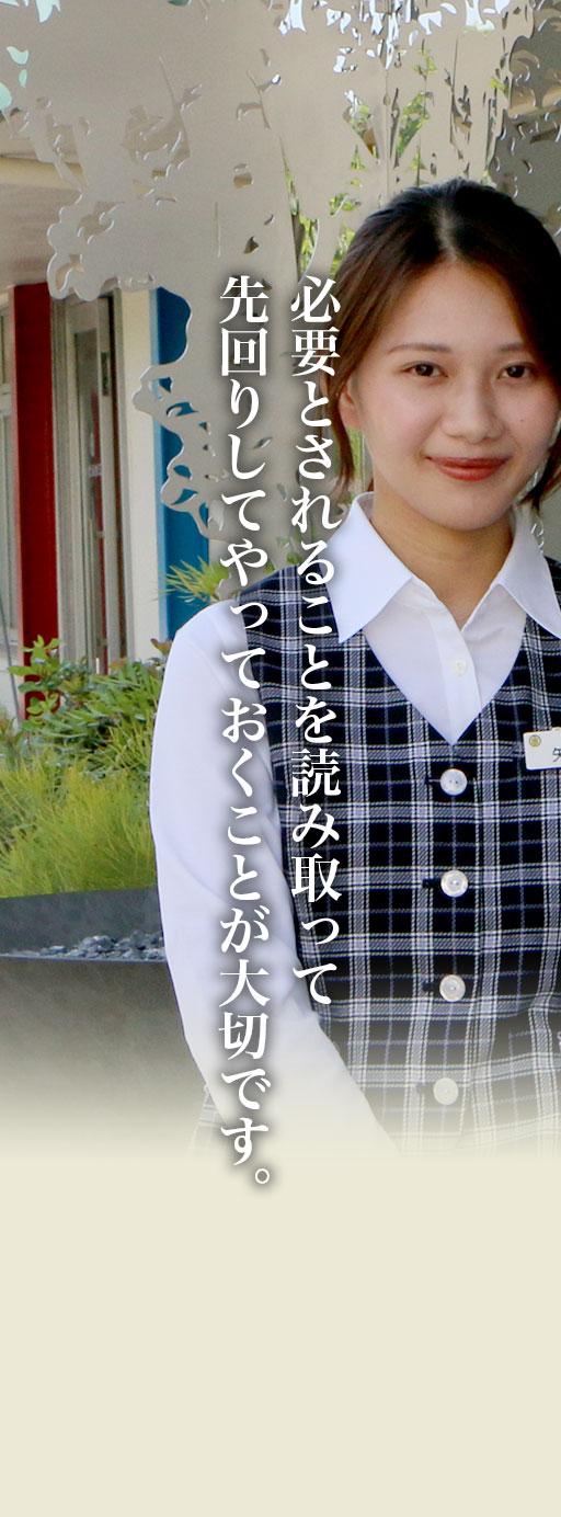 矢野 春花