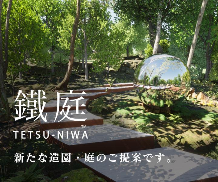 鐵庭 TETSU-NIWA